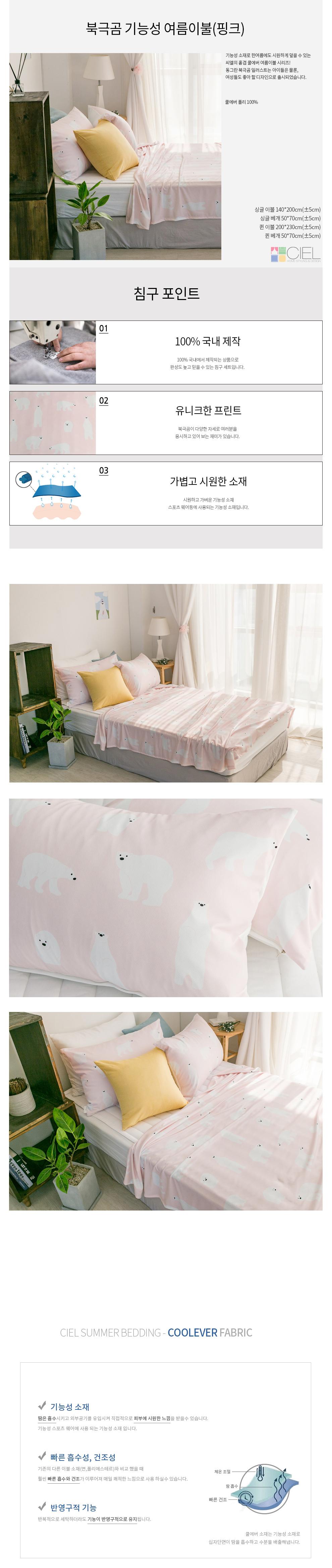 북극곰 기능성 여름이불(핑크) - 씨엘커튼, 40,000원, 침구 단품, 홑이불